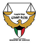 kuwait_ministry_of_justice.jpg