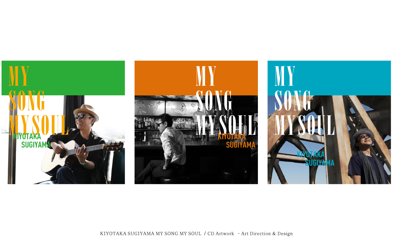 杉山清貴「MY SONG MY SOUL」