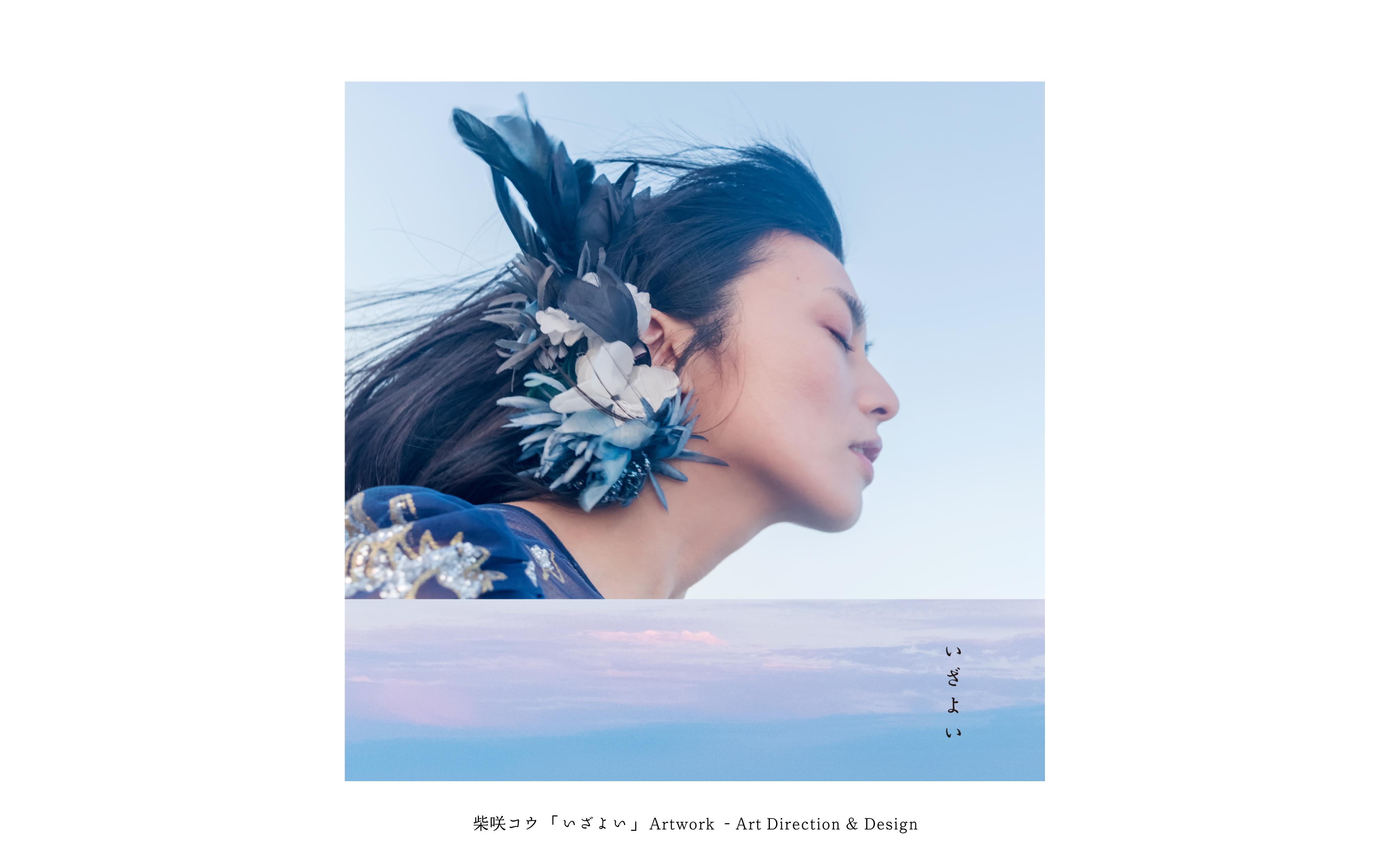 柴咲コウ「いざよい」CD Design