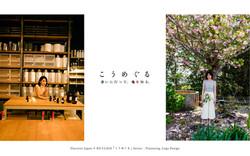 Discover Japan 「こうめぐる」Planning