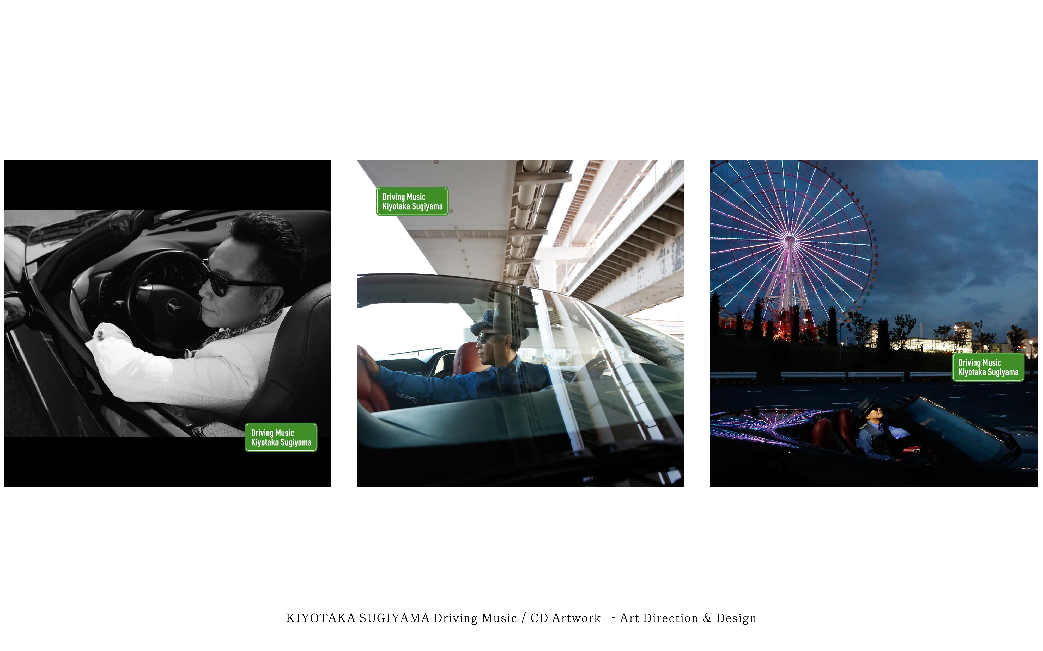 杉山清貴 Driving Music Design