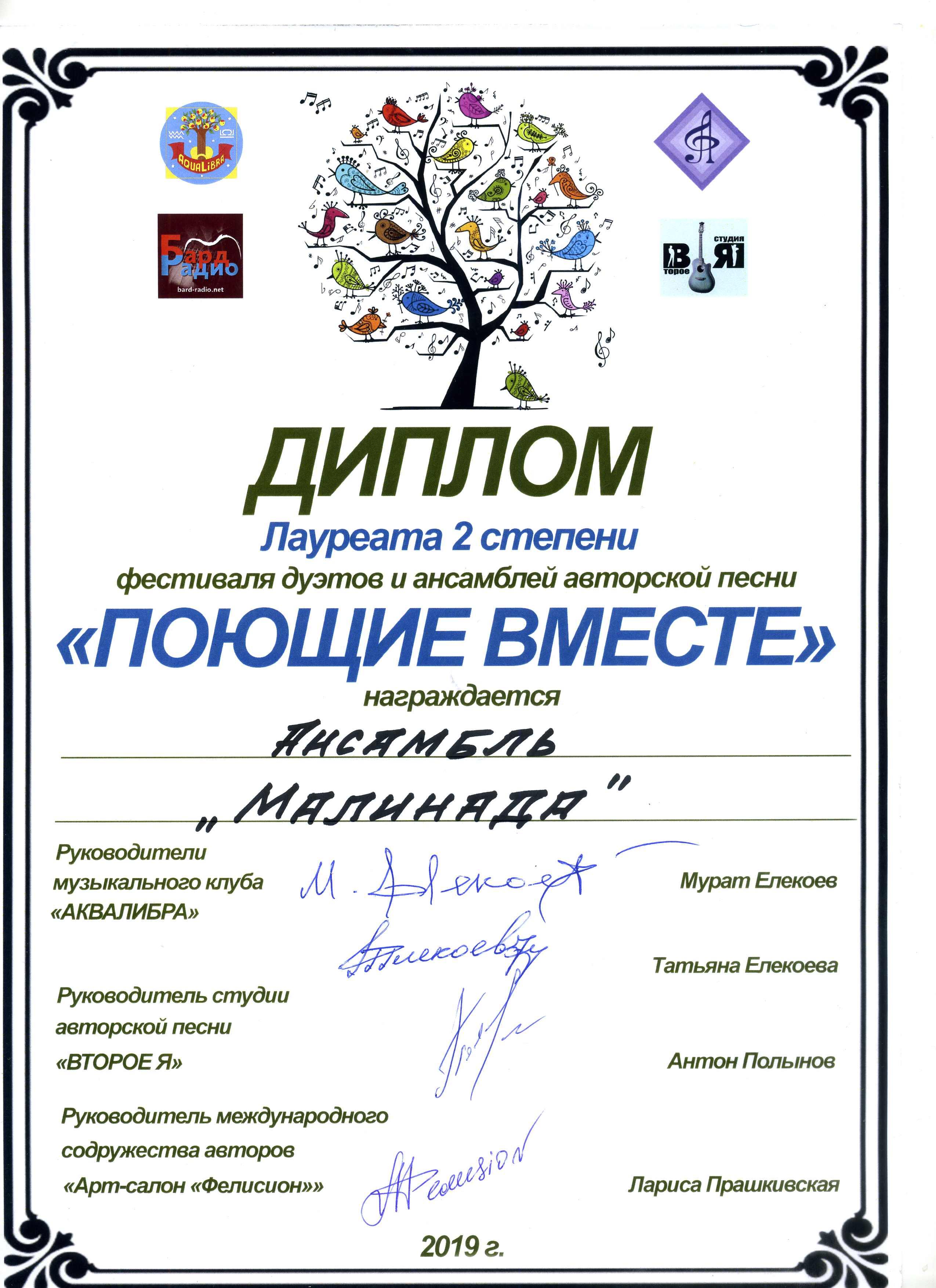 Лауреат Поющие вместе 17.02.19