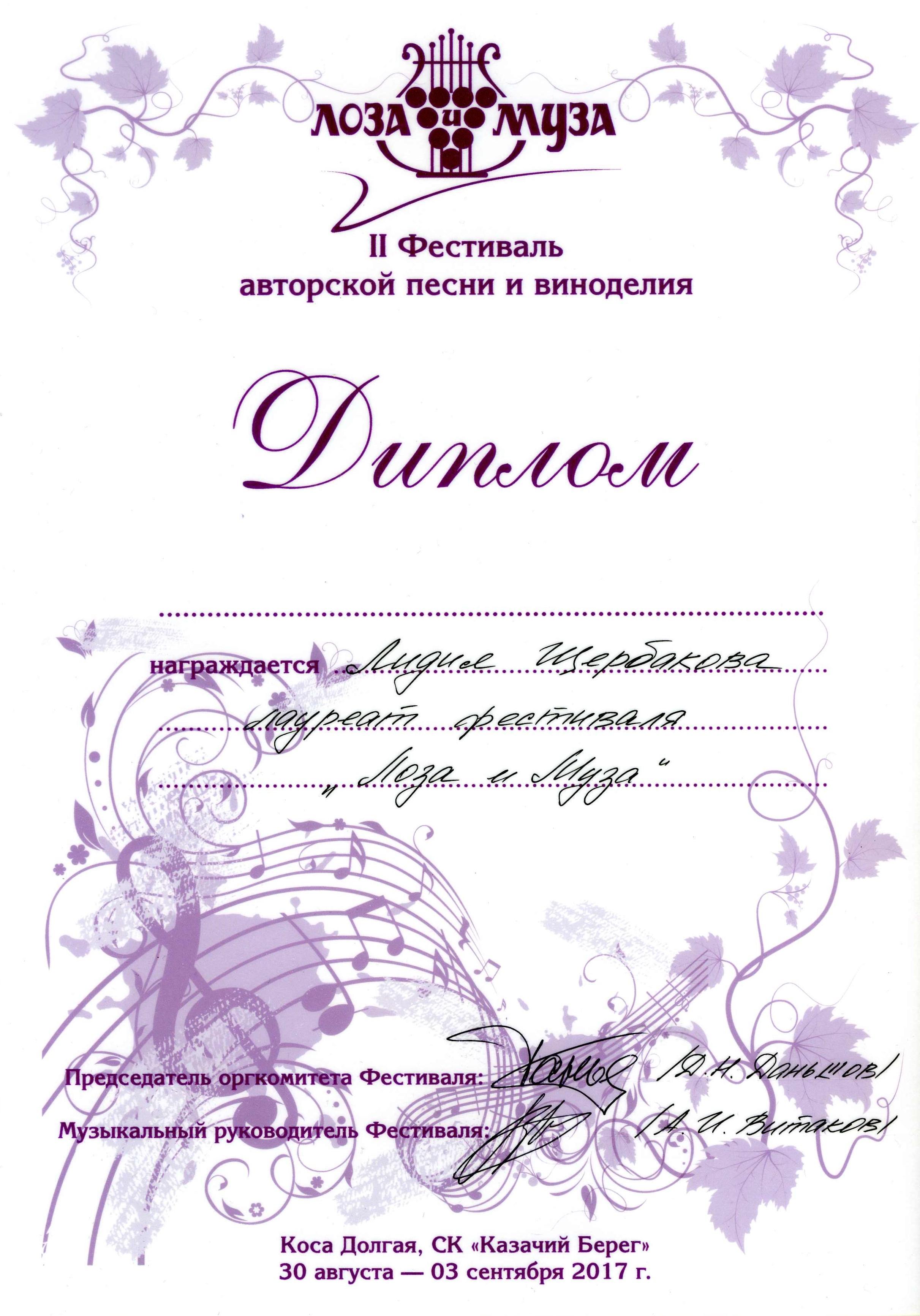 диплом Казачий