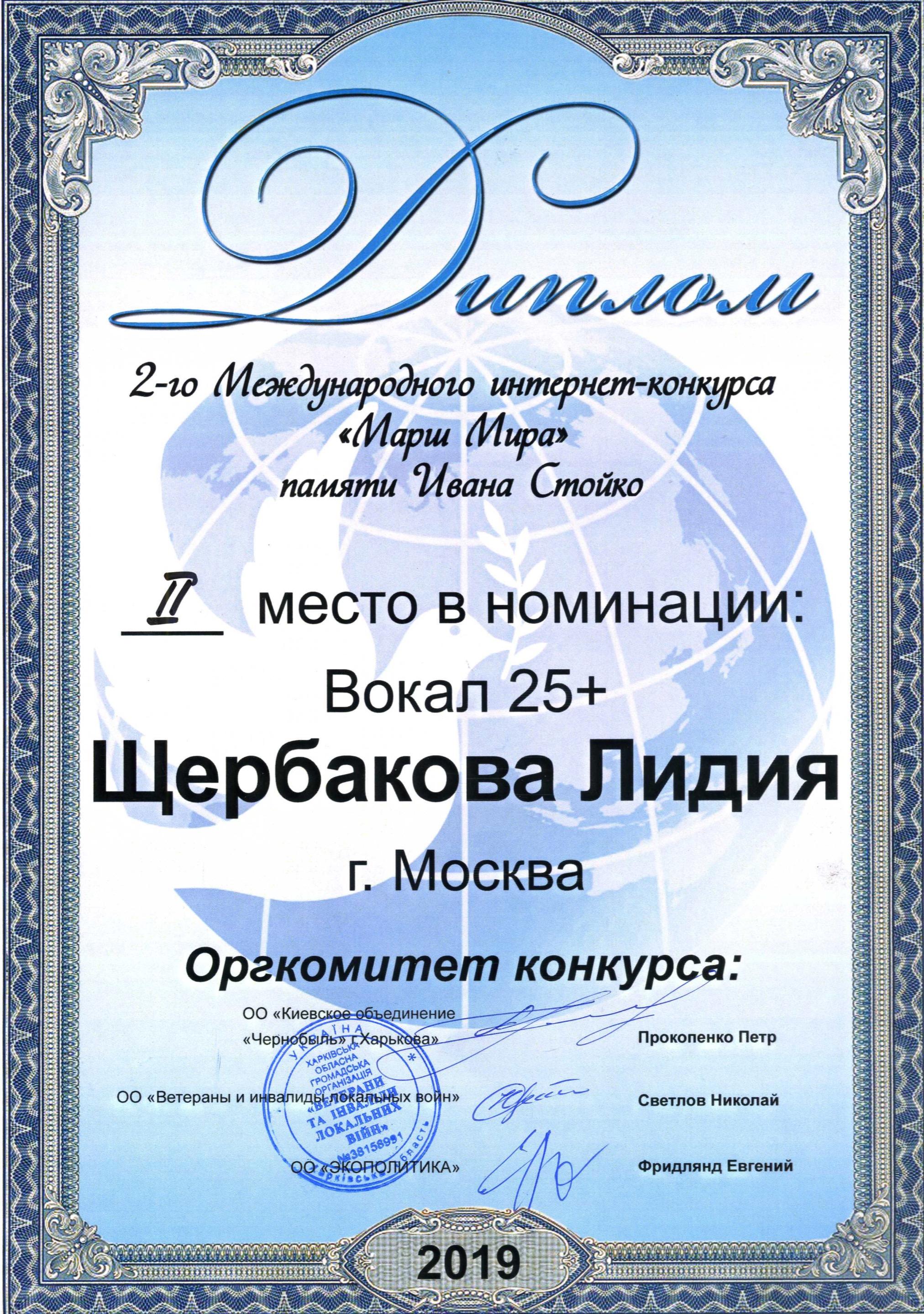 Дипл м Харьков Вокал_edited