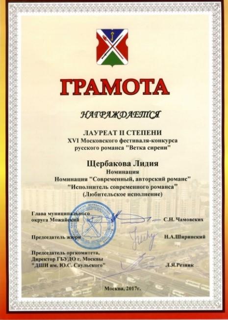 3 диплома — копия (2)