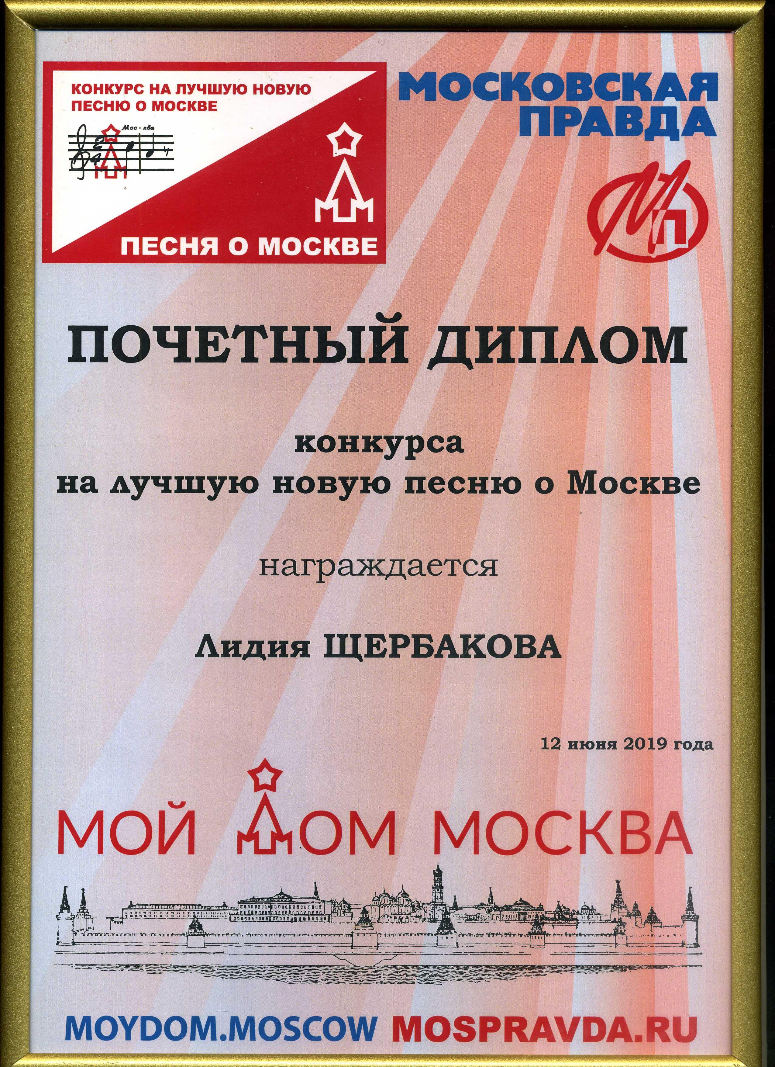 Диплом Моск Правда