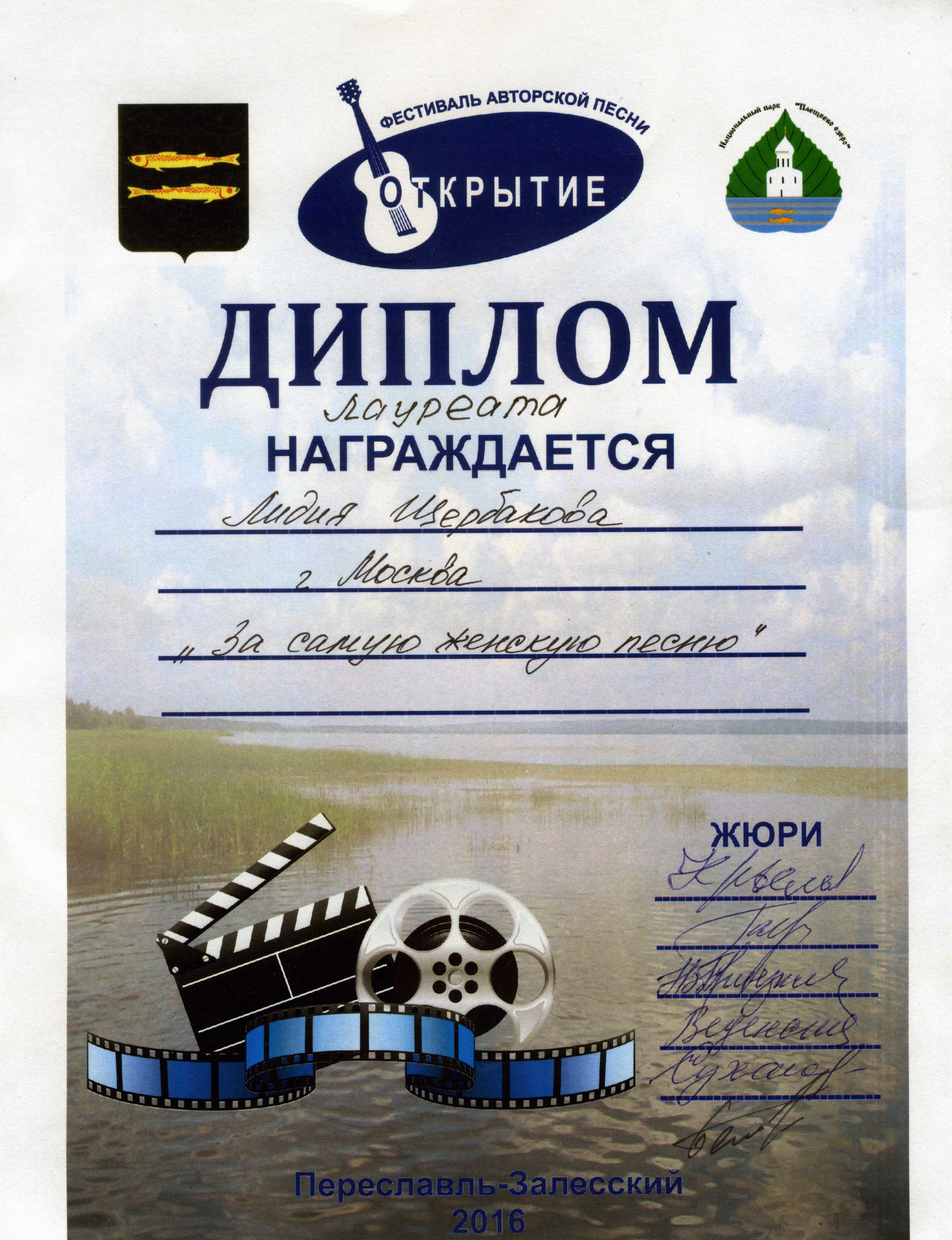 Переяславль 2016 Лауреат