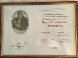 Диплом конкурсТредиаковского