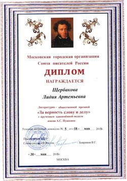диплом 1185