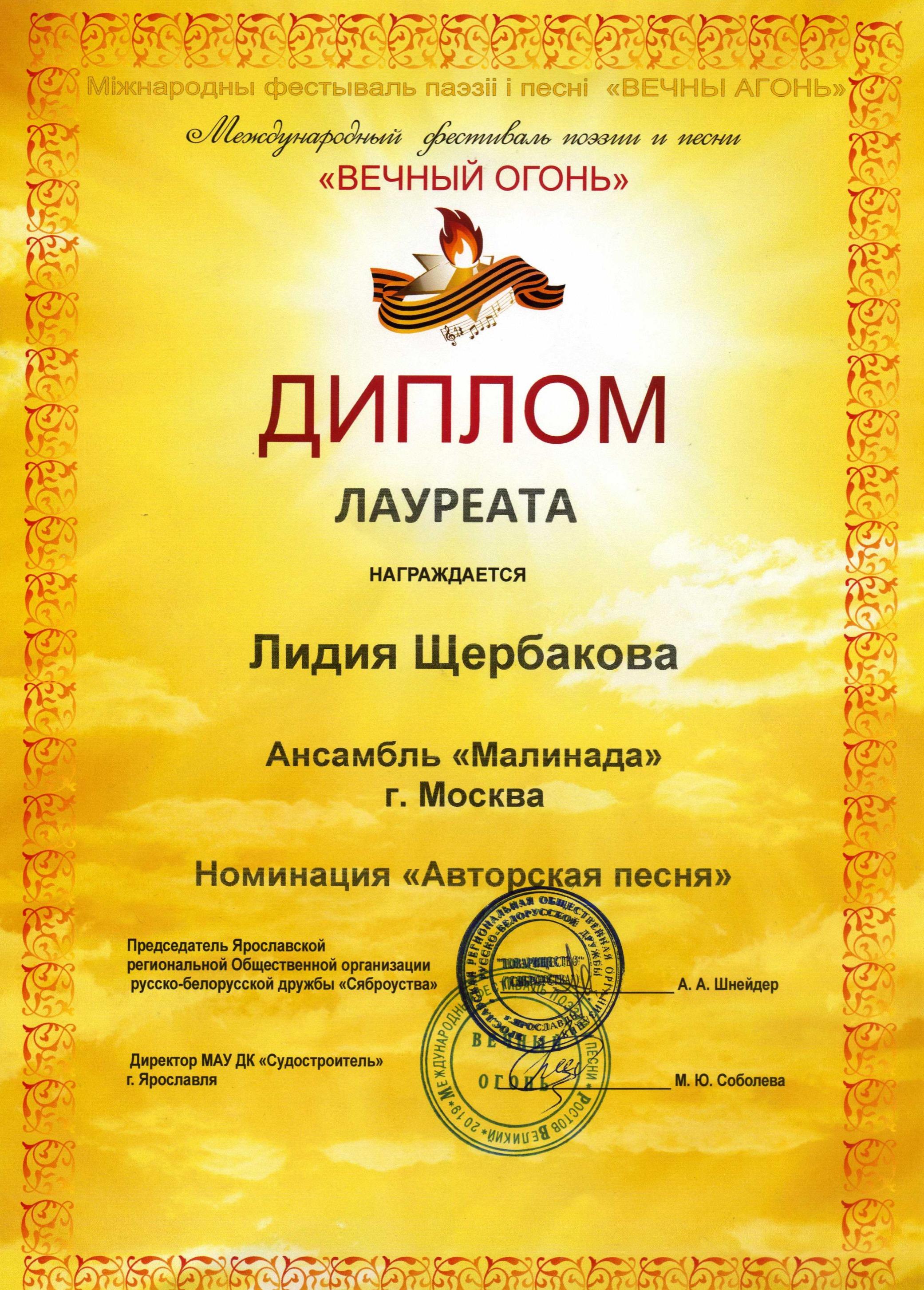 Диплом Ростов Вел_edited