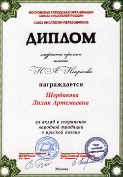 диплом 3187