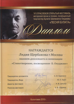 Дипломант Колонтаево -1