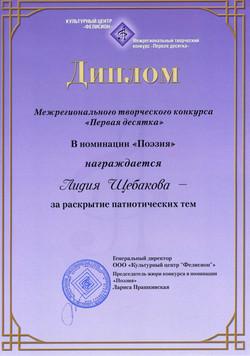 диплом 2186