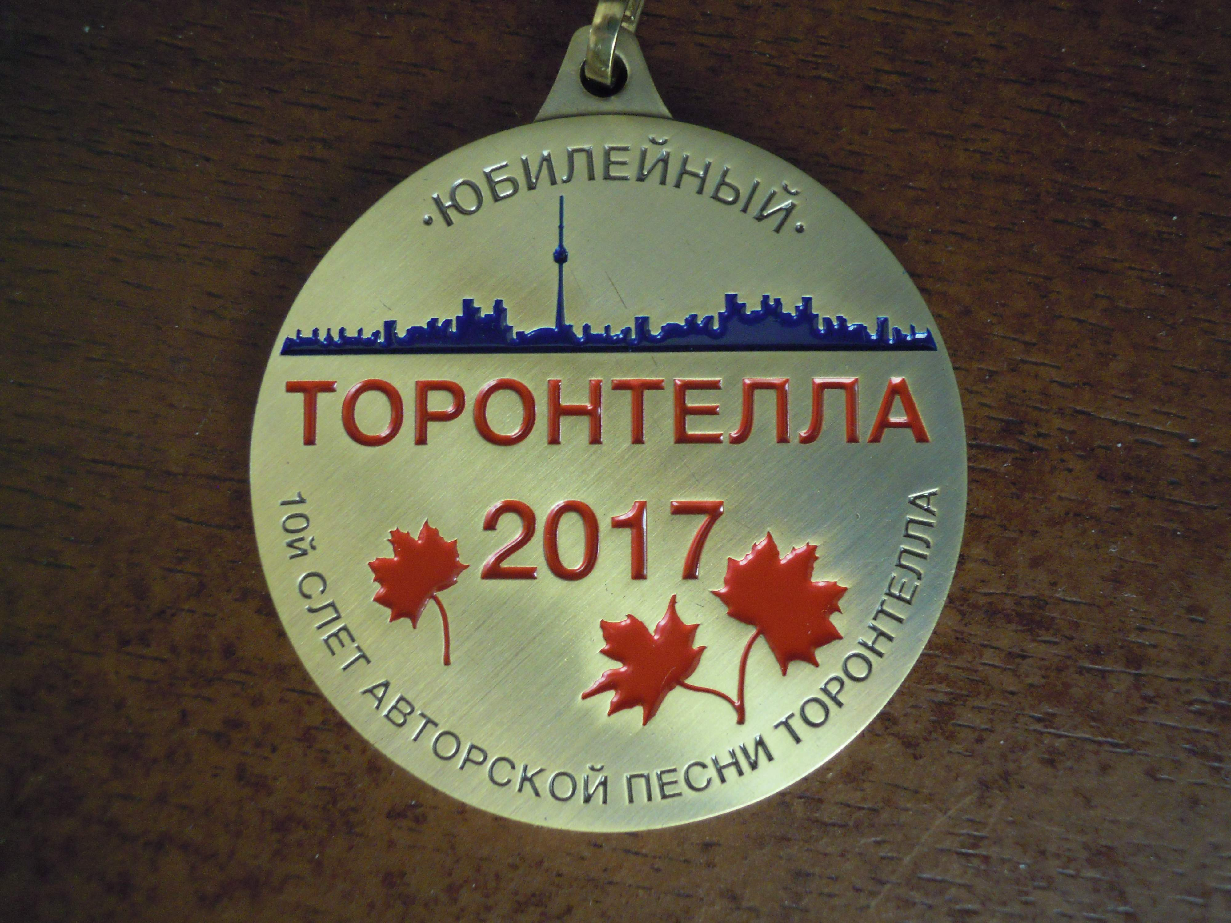 Medal торонтелла