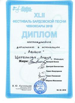 Диплом Чебоксары 2018