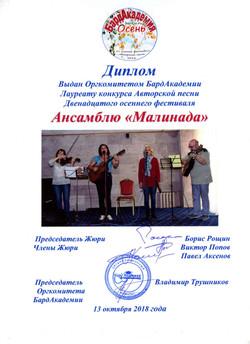 Малинада Бардакадемия Лауреаты