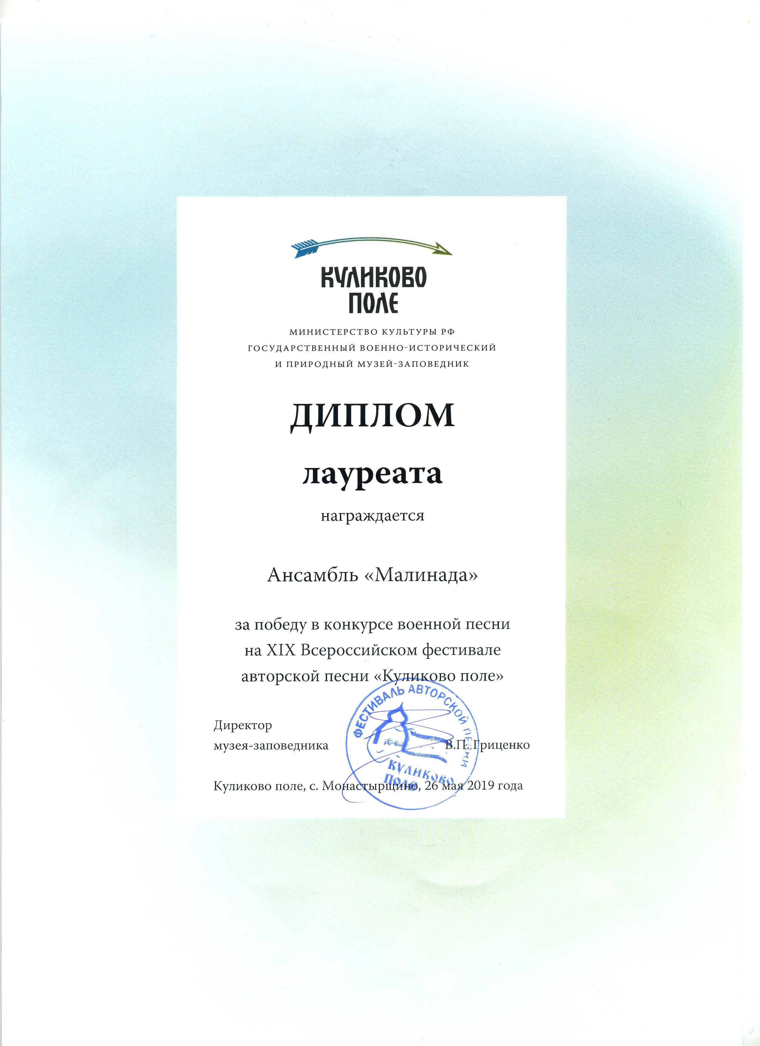 Диплом Куликово военная 2019