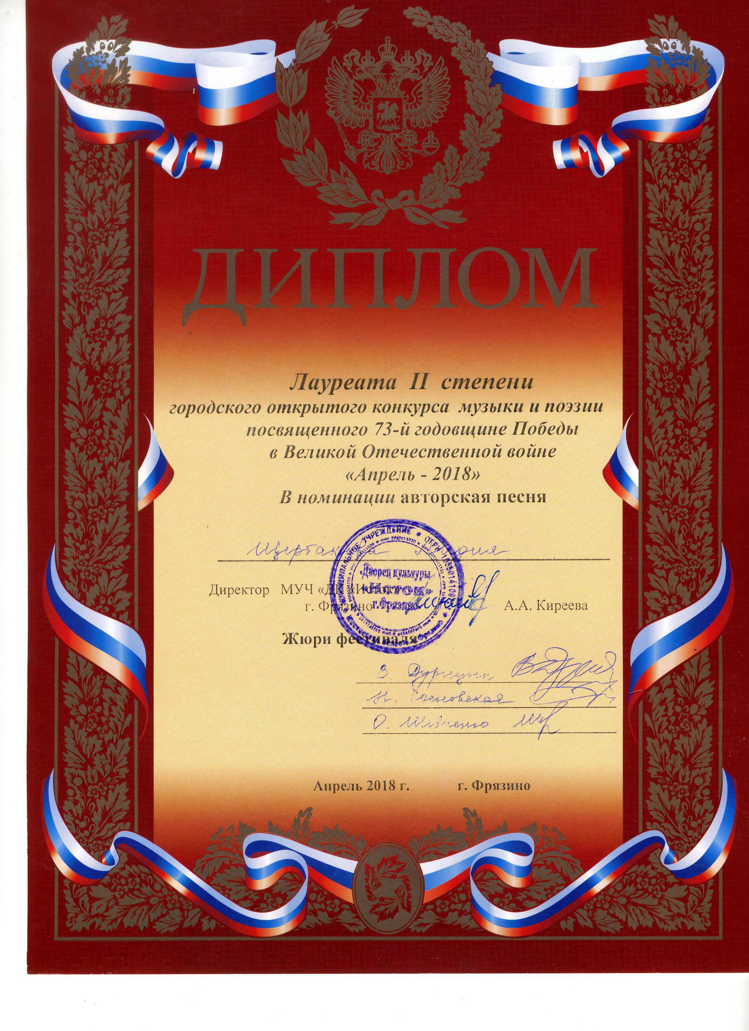 Фрязино Апрель 2018 Лауреат 2 степени