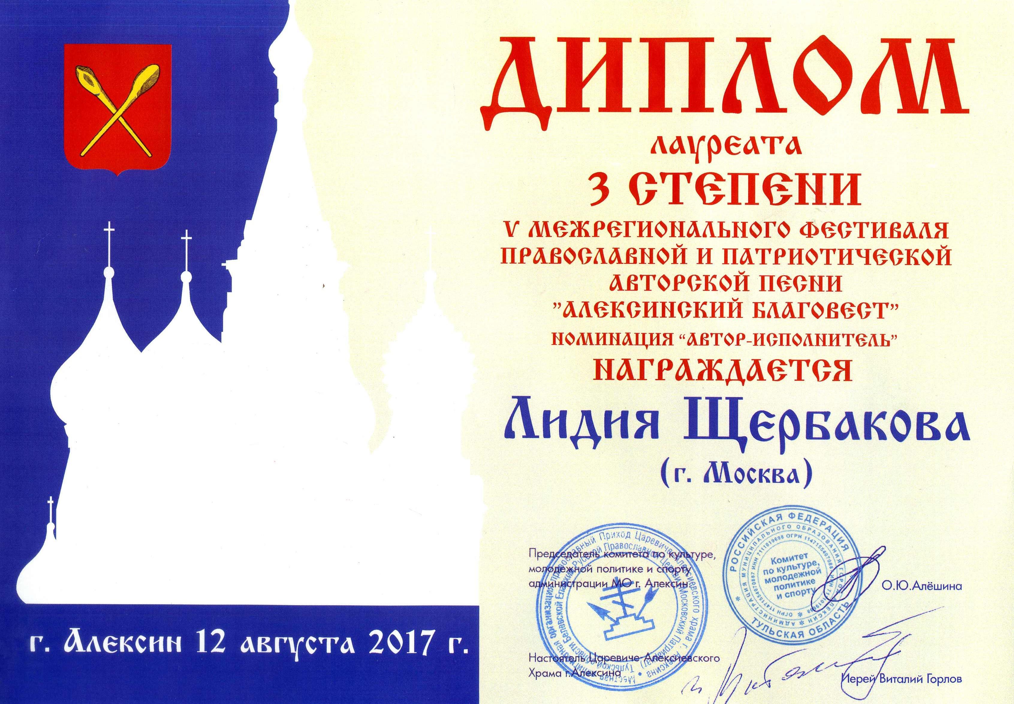 Алексин Диплом-000
