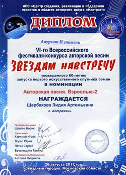 Диплом -Звездам навстречу-2017