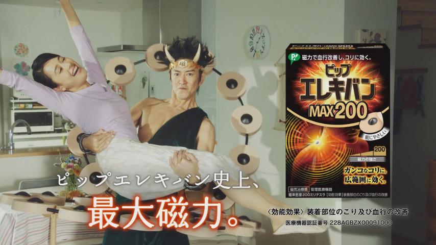 ピップエレキバン MAX200「磁気神様」篇