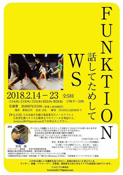 FUNKTION WS