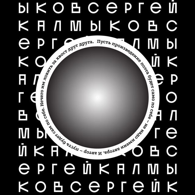 slitnaya oblozhka-02.jpg