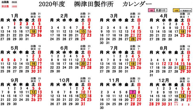 2020年度(株)津田製作所 勤務カレンダー