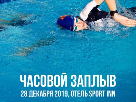 2019 12 28 Часовой заплыв (Sport Inn)
