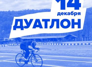 2019 12 14 Чемпионат города по дуатлону 2/8/1
