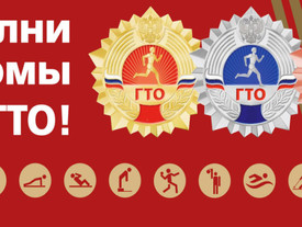 График сдачи ГТО в Сочи в марте 2020