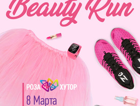 2020 03 08 Beauty Run на Розе Хутор