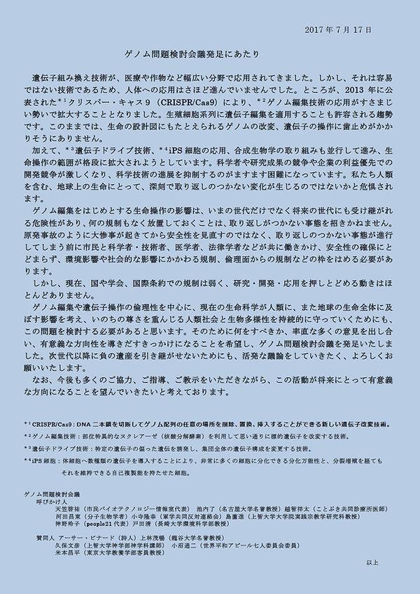 ゲノム問題検討会議発足にあたり.jpg