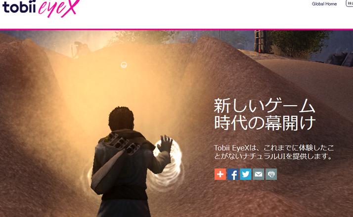 【秋葉原旅行】Tobii eye Xを体験してきました