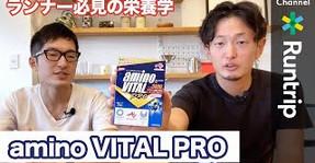 YouTubeでタンパク質/アミノ酸を解説📝