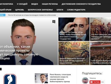 О перспективах российско-белорусских отношений – Интервью
