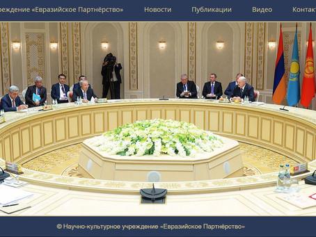Запущен новый сайт «Евразийского Партнёрства»