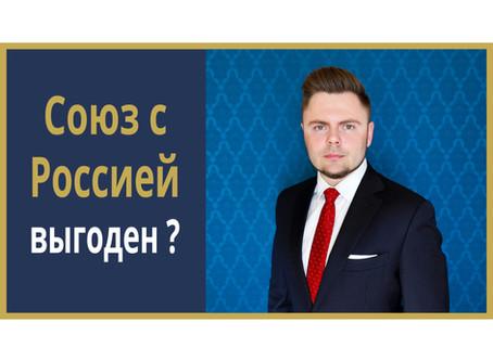 Союз с Россией выгоден? // Взгляд из Беларуси