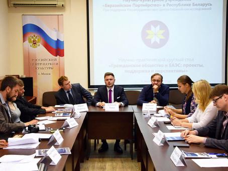 В Минске обсудили вопросы общественной поддержки ЕАЭС