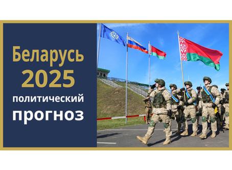 Беларусь 2025: политический прогноз