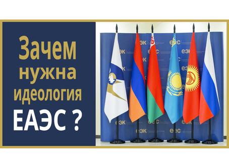 Зачем нужна идеология ЕАЭС?