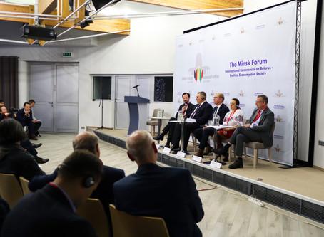 Минский форум XVII