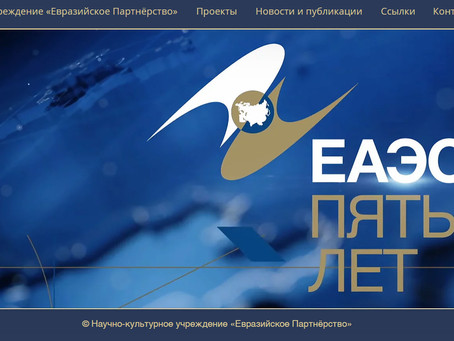 «Евразийское Партнёрство» первое в Google