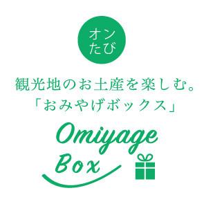 インスタ画像_omiyage_295_295.jpg