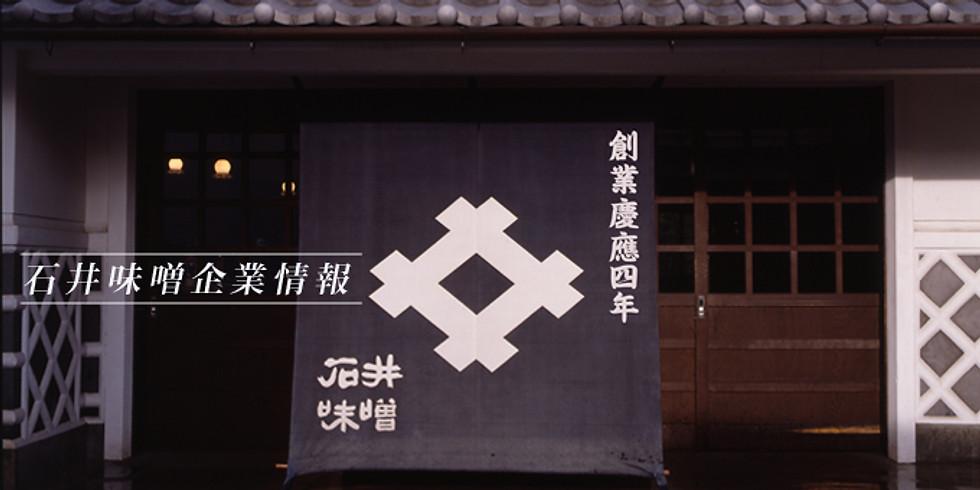 〜信州をめぐる旅〜 石井味噌オンラインツアー