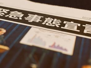 緊急事態宣言、6月20日まで延長決定 9都道府県