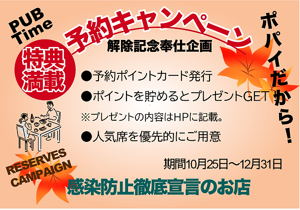 予約キャンペーン(1).png