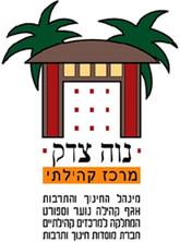 Neve-Tzedek-Logo.jpg