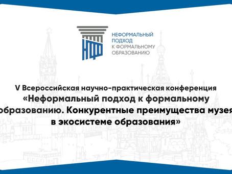 Открыта регистрация на конференцию 2020 года