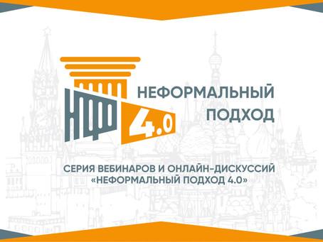"""Более 150 участников приняли участие в серии вебинаров """"Неформальный подход 4.0"""""""